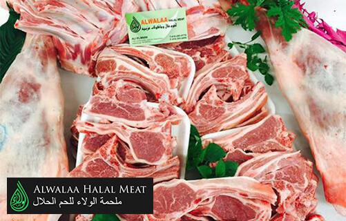 Alwalaa Halal Meat